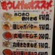 横浜駅西口・もつしげ で ヒトリザケ