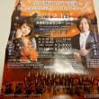 興奮と感動のチャイコフスキー コンサート (12/16 矢吹町文化センター)