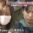 池袋で中国籍の女ら6人が逮捕