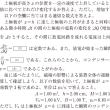 東京工業大学・東工大・物理 2