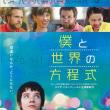 【cinema / DVD】2018年9月鑑賞まとめ Part.2