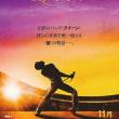 Bohemian Rhapsody を見てきました
