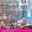 [川崎駅西口周辺]4/21(土)・4/22(日)桜まつり♪