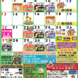 29年 8月 月間イベント表★