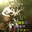 #11/5 #大土井裕二 #誕生日 #5周年 #ツアー #京都 #向日市