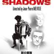 影の軍隊 (L'armee des Ombres) ジャン・ピエール・メルヴィル監督,フランス,1969年