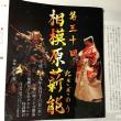 薪能(たきぎのう)の夜〜「2017・主婦日記」の第33週目〜
