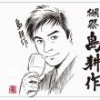西日本豪雨被災者復興支援酒「獺祭 島耕作」