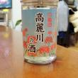 #6103 巾着田 高麗川の酒