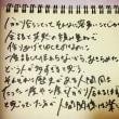 今日の看板🎵 松村