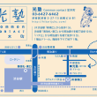 ワヤンの朝 2017.12.2 /3 光塾