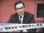 ★大橋巨泉さん逝く・・   ≪テレビ報道・・≫