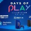 Days of Play キャンペーン