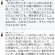 追い詰める比較・叱り方 by小池一夫氏