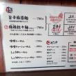 旨辛麻婆麺 【かいえん】