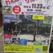 ~Handmade+1 in ひろチカ vol.14 に参加~