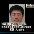 群馬県警の強盗容疑で逃走の警部補 宮腰大容疑者が、富山でドライブレコーダーに