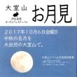 10月6日(金)伊豆オータムフェスティバル 中秋の名月コンサート
