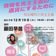 藤田早苗さん講演「情報を民主主義の通貨にするために」〜知る権利と民主主義〜