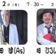 """26日(土)""""横尾昌二郎 TRIO"""""""