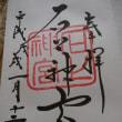 神社仏閣巡り65 石上神宮in霜月