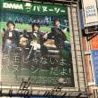10月27日(金)のつぶやき:おぎやはぎ 小嶋陽菜 DMM バヌーシー(渋谷交差点前ビルボード)