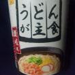 うどんが主食 (-_-;)