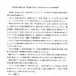 2018年3月議会~気になる議員案の採決結果