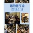 2018.01.11 医局新年会2018