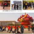北京観光よもやま話!(H29.10.21)