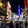 大阪・新世界の夜とグルメ