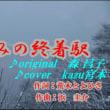 ★おすすめ新曲  ♪・悲しみの終着駅/森昌子//kazu宮本