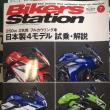 雑誌BikersStation に掲載頂きました!