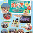 東京夢の島マリーナでマリンフェスティバル2017が開催されました(終了)