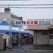 2017太田都市ガス様『ガス展』