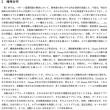 深層学習拾い読み用メモ(1)