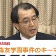 佐川氏ではなく、当時の理財局長だった迫田英典氏(安倍首相と同じ山口県出身で森友のキー)こそ。