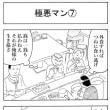 マンガ・四コマ・『極悪マン⑦』