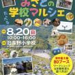 大人による地域のための文化祭