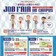 外国人留学生の就職サポート