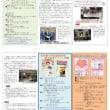 手話言語法ニュース最新号 No.45発行されました。(全日本ろうあ連盟)