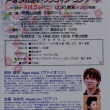 3月5日 戸塚ふれあいワンコイン・コンサート