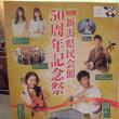 新潟県民会館50周年記念祭に行きました!