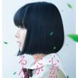 映画「心が呼びたがってるんだ。」 日本語字幕上映のご案内(再掲)