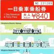 旅行記 第18回 『悪夢の広島遠征』  (その5)