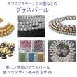 スワロフスキー、日本製のグラスパール、 バロックパール/多種多色を格安、安全に購入(その1)