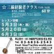 【教室】HIS沖縄専門店新宿 沖縄三線教室 お稽古!(^o^)