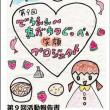 2017夏 第10回でらえぇ~友だちつぐっぺぇ笑顔プロジェクトin名古屋 実行委員募集!!