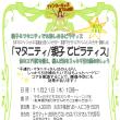 マタニティ&親子で ピラティス ♪ (2013.11.21(木)10時~)