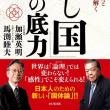『「美し国」日本の底力』(馬渕睦夫・加瀬英明共著 ビジネス社)